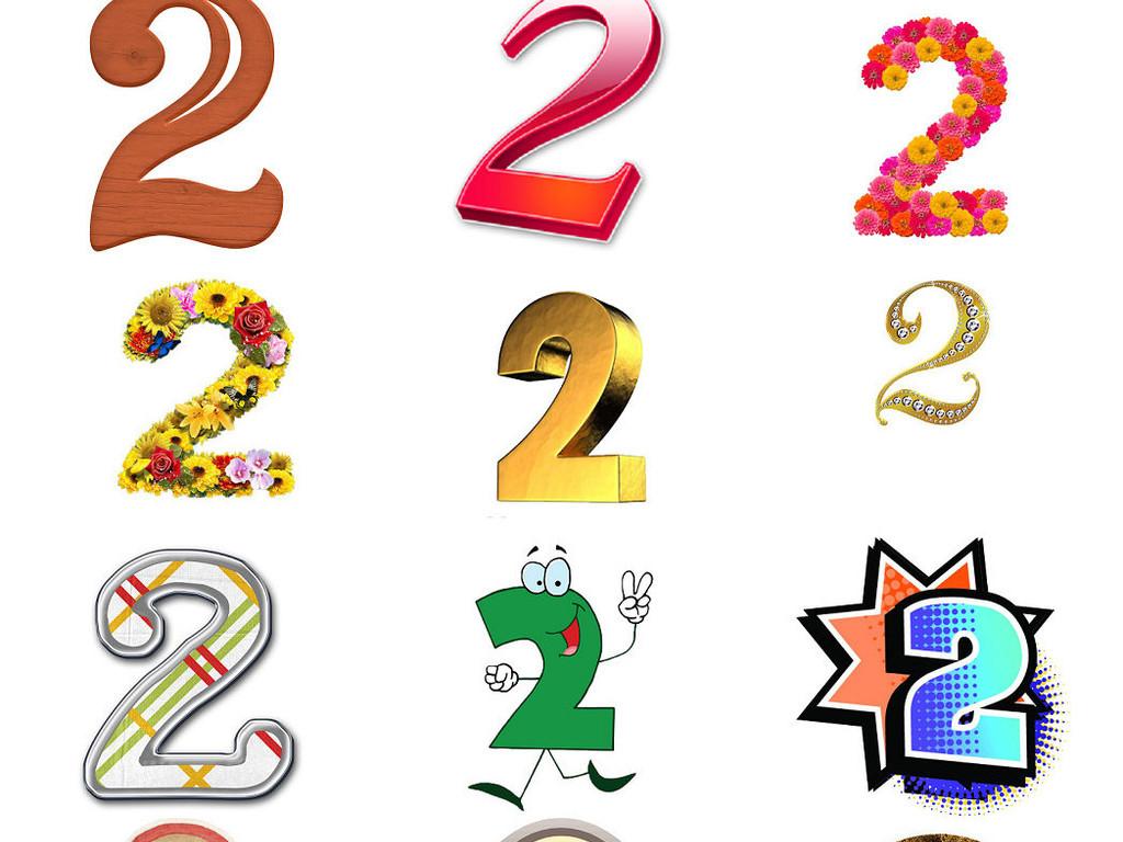 数字2艺术字设计数字2字体设计素材1
