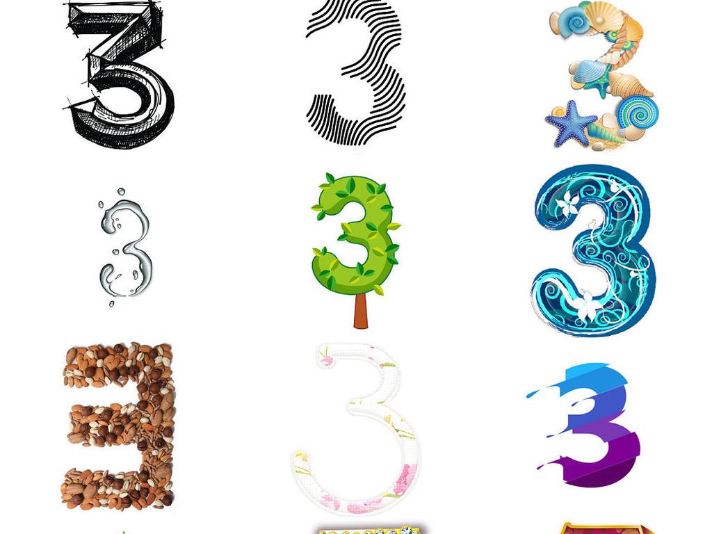 创意卡通数字3字体海报设计素材1图片下载png素材 效果素材