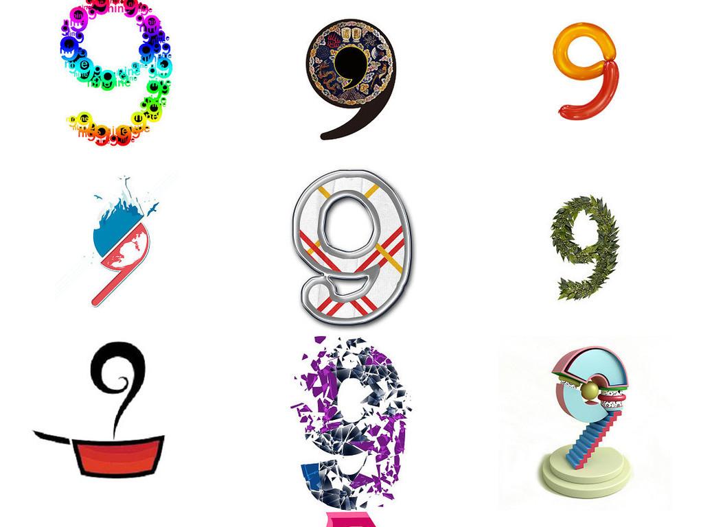 卡通数字9字体设计素材2图片_模板下载(18.11mb)_效果图片