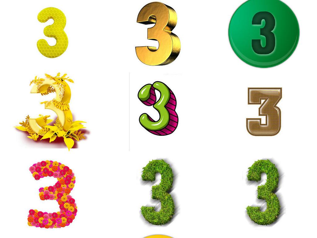 拉伯数字的艺术字_阿拉伯数字3字体设计数字3艺术字素材1