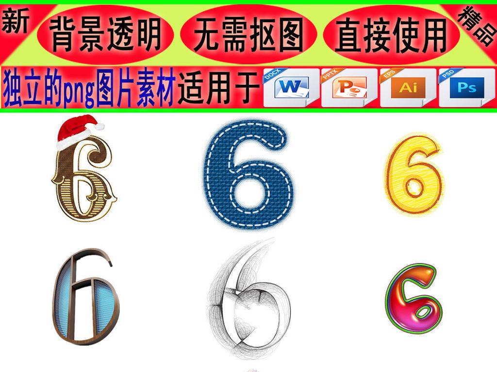阿拉伯数字6创意字体数字6艺术字素材1图片下载png素材 效果素材图片