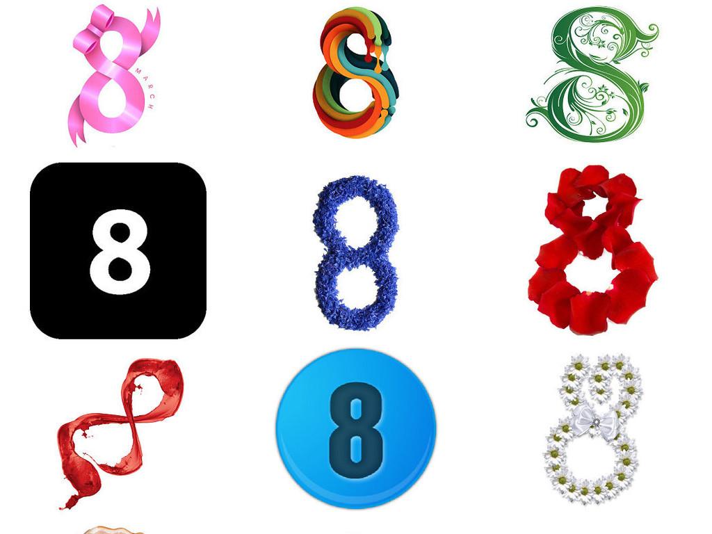 8周年庆数字艺术字设计素材3