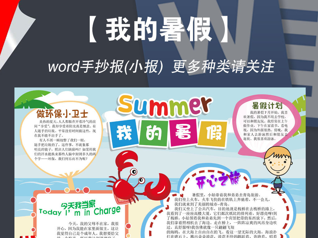 的暑假生活旅游读书计划小报手抄报图片素材 word doc模板下载 55.