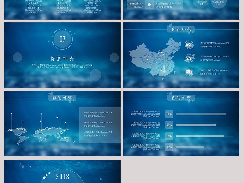 蓝色海洋清新求职简历ppt模板下载(15.86mb)_文档背景图片