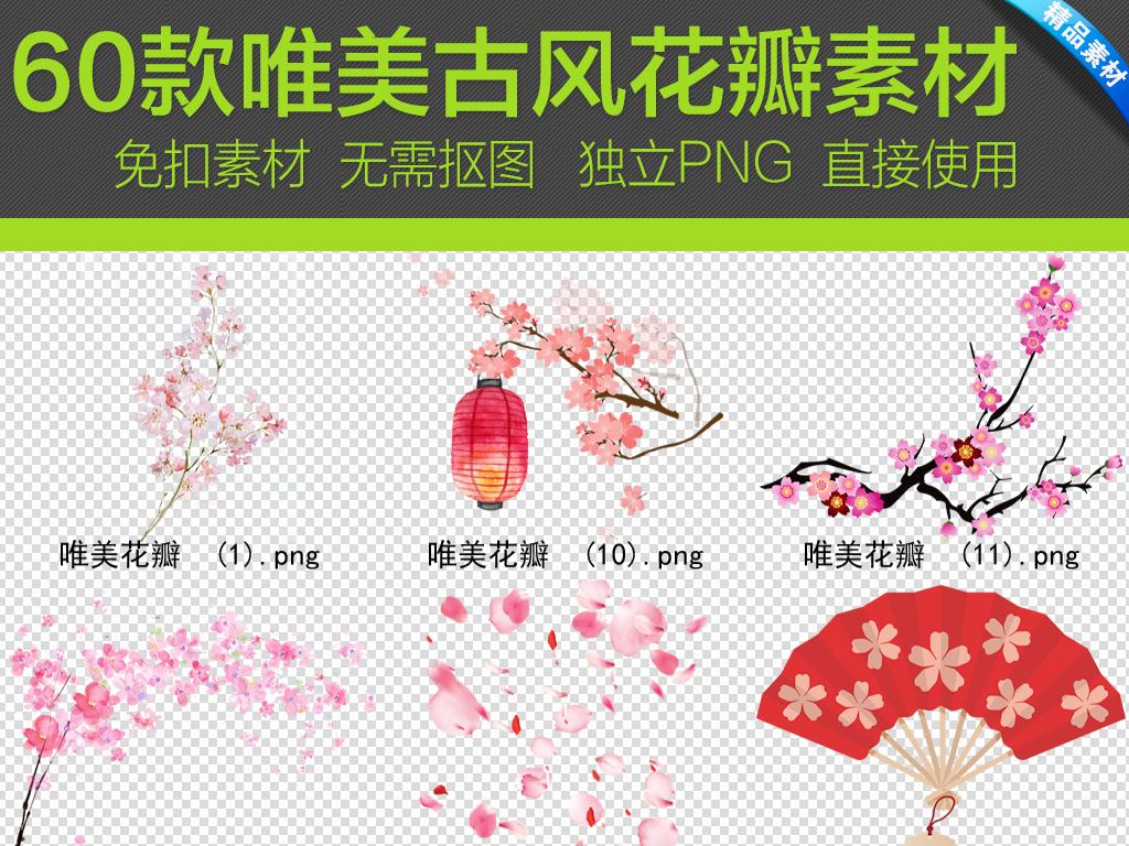花瓣浪漫卡通花朵手绘樱花樱花鲜花花朵日本樱花鲜花飘落的花瓣飘落