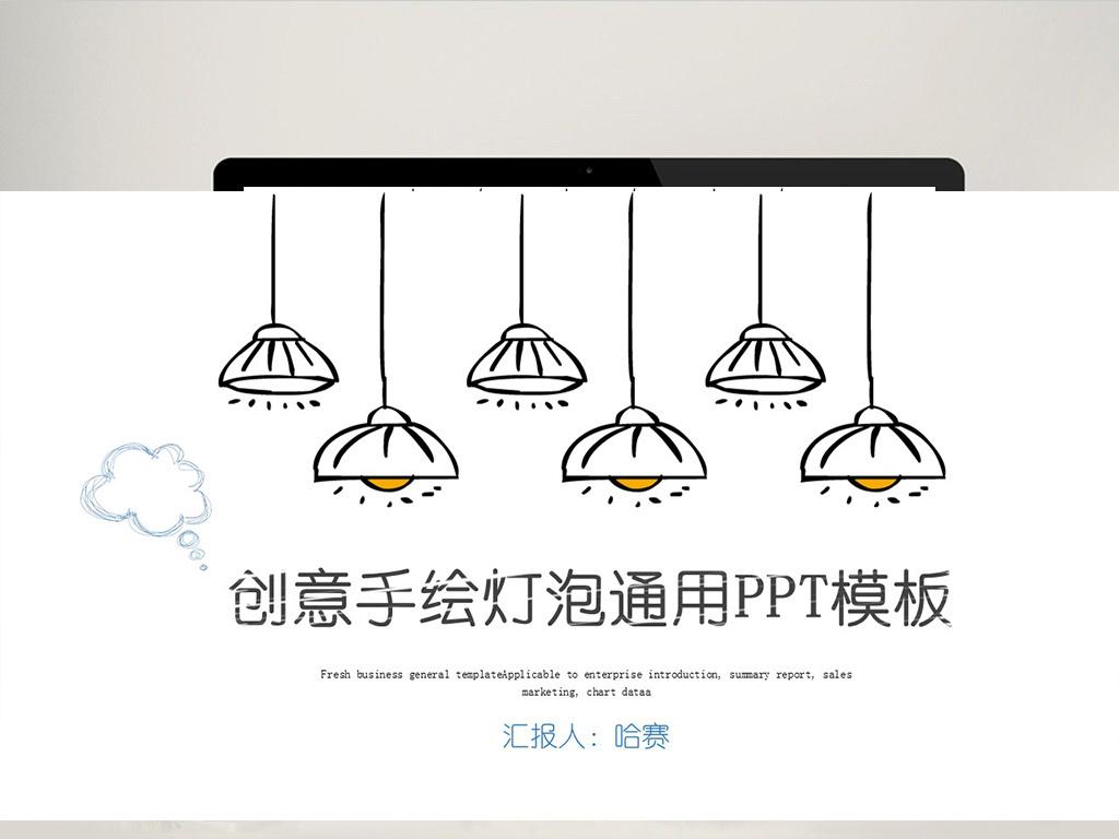 创意手绘灯泡商务通用ppt模板