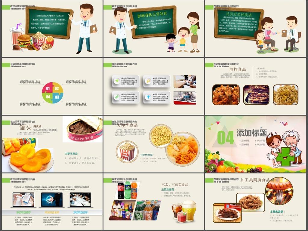食品安全主题课校园培训讲座ppt模板