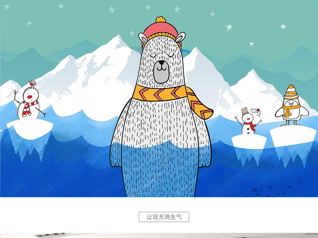 北欧创意手绘北极熊可爱卡通儿童房背景墙