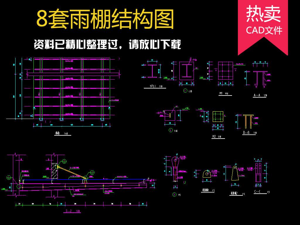 8套雨棚CAD结构设计图