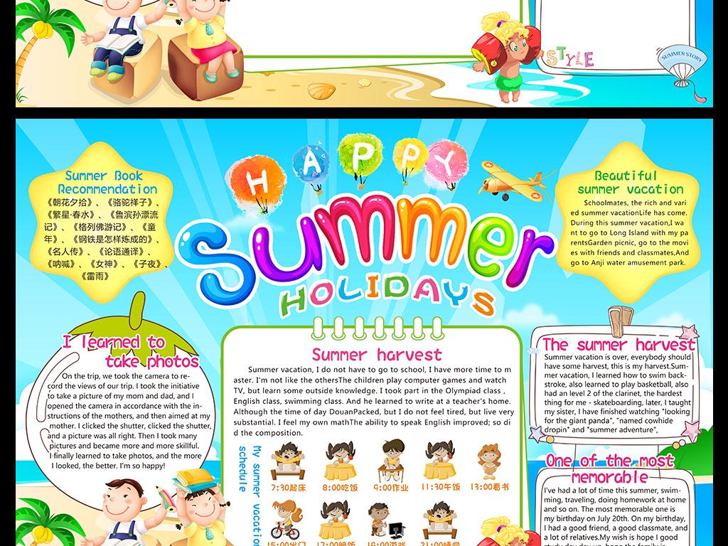 暑假英语小报我的暑假生活手抄报电子小报