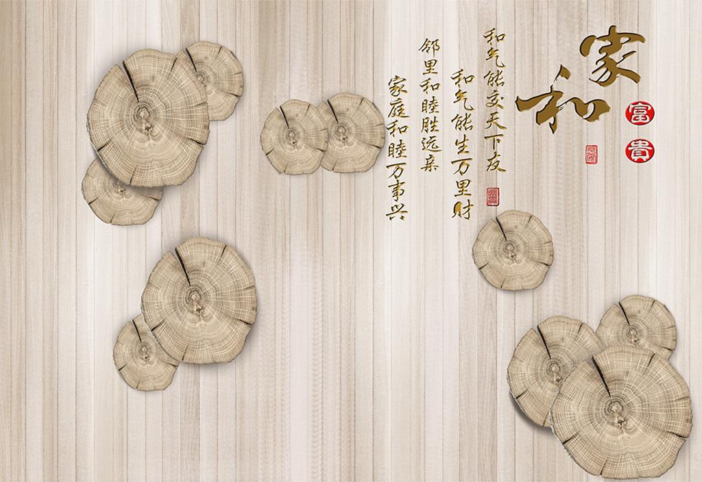 背景墙|装饰画 电视背景墙 3d电视背景墙 > 家和富贵木板3d圆木时尚