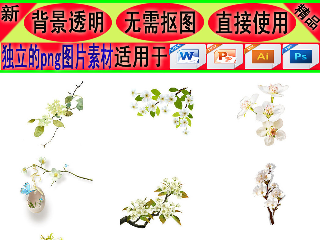 中国风水墨画梨花ps设计装饰素材3