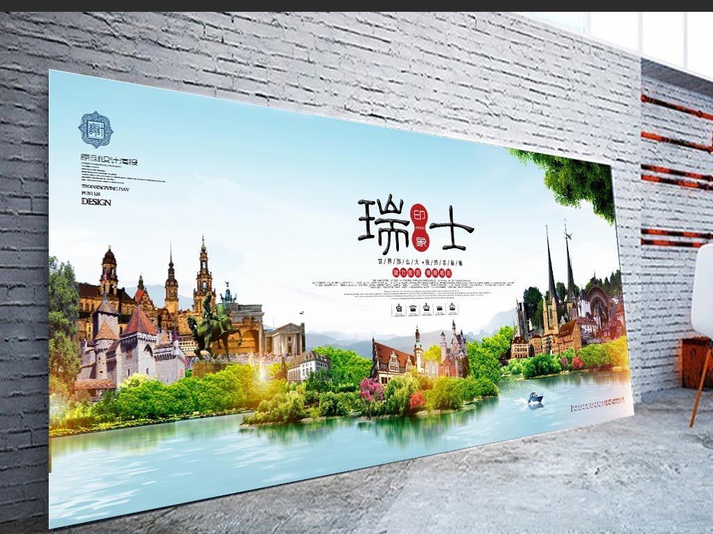 瑞士旅游海报设计psd模板