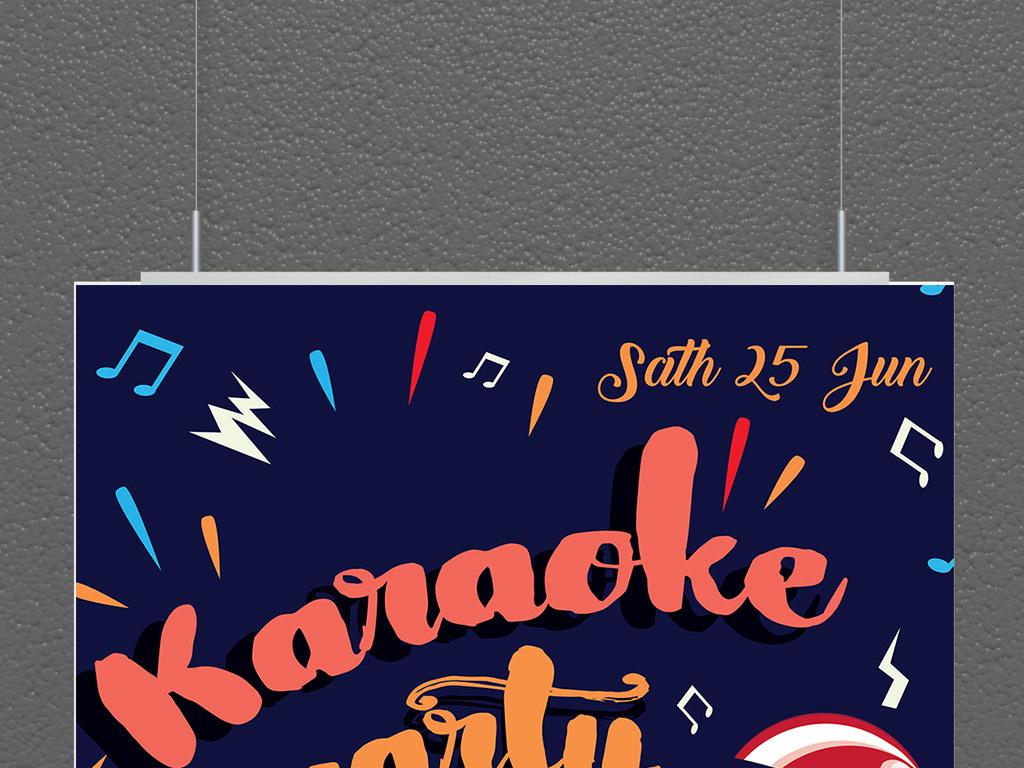 时尚潮流手绘卡拉ok校园歌手大赛创意海报