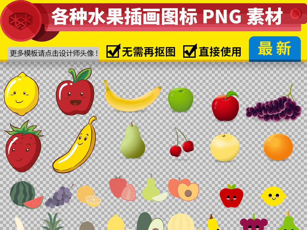 彩色手绘水果水果素材清新水果素材水果苹果梨子葡萄西瓜香蕉橙子菠