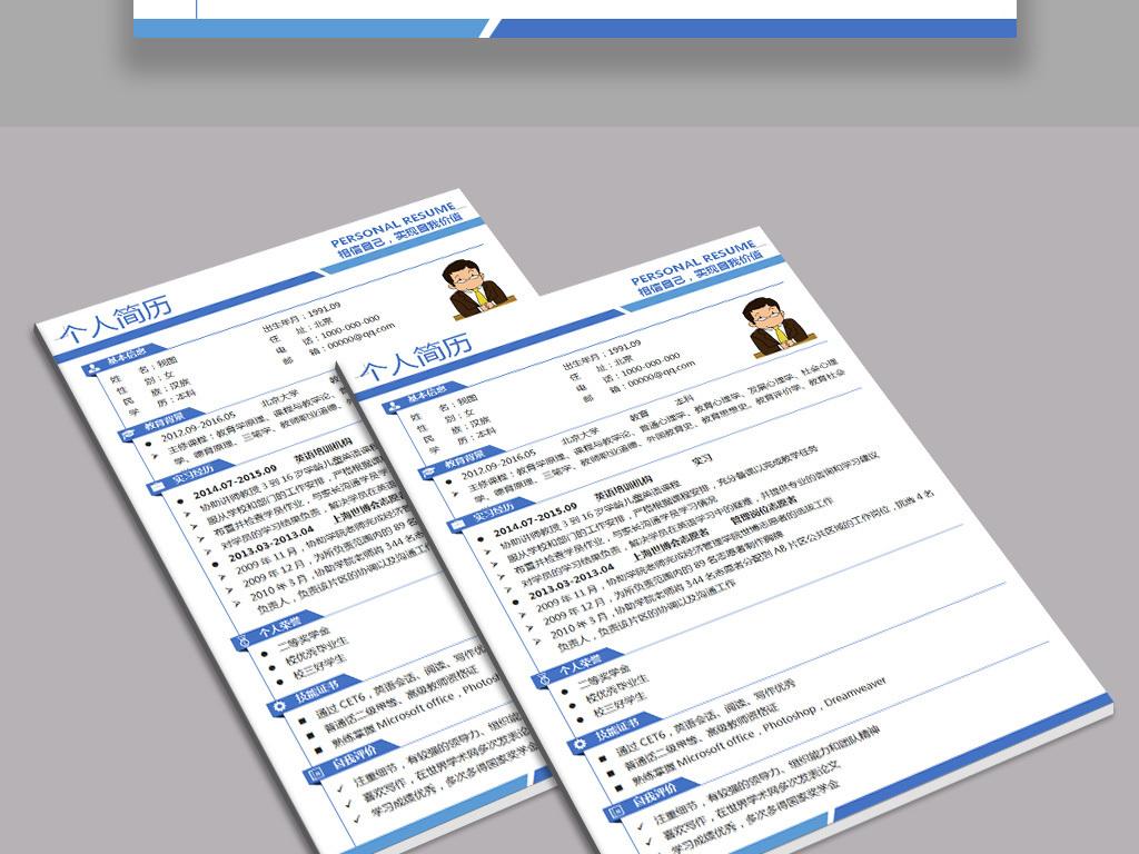wps模板简历就业简历a4简历个人简历模板办公企业模板模板企业企业图片