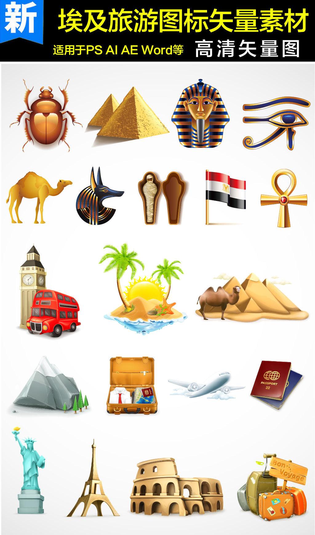 古埃及文化埃及旅游埃及金字塔矢量素.