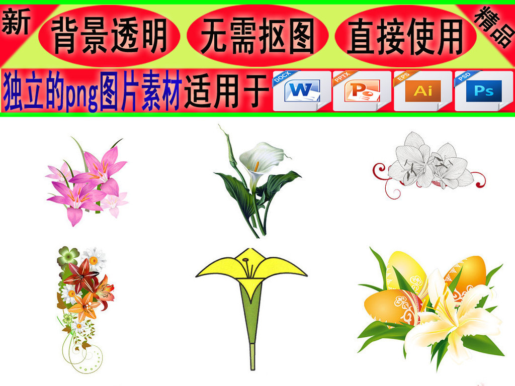 手绘百合装饰花卉设计素材1图片下载png素材 效果素材图片