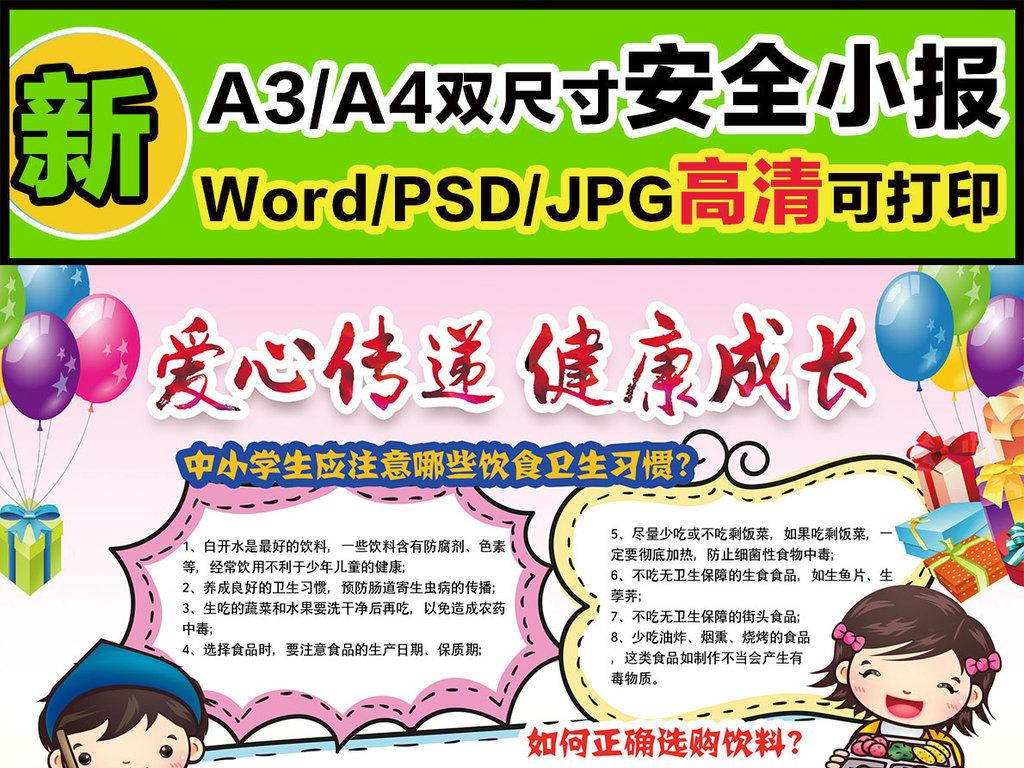 word食品安全手抄报内容爱心传递健康成长