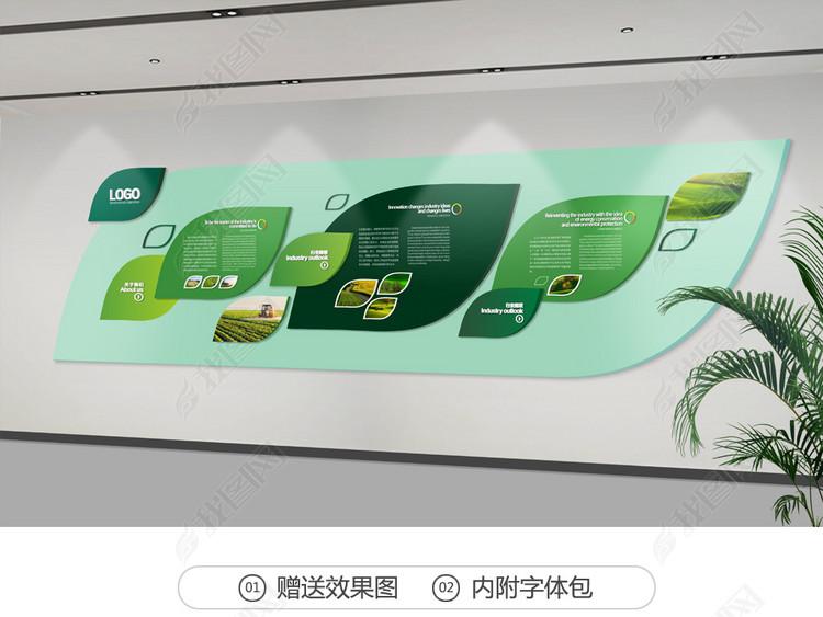 高新农业文化墙设计