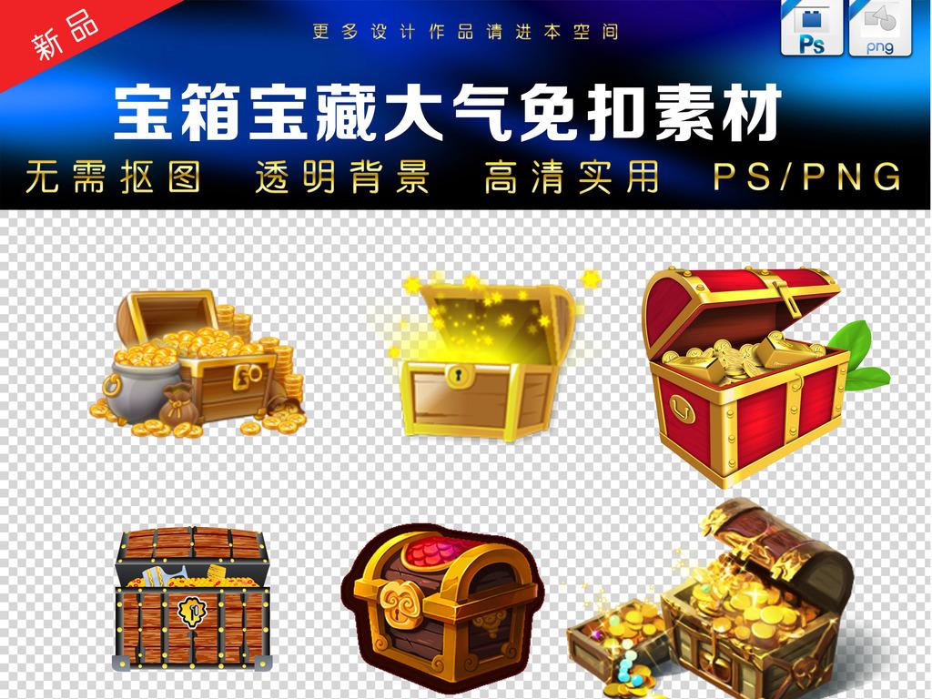 宝箱                                  财富金色宝箱图案图标图片