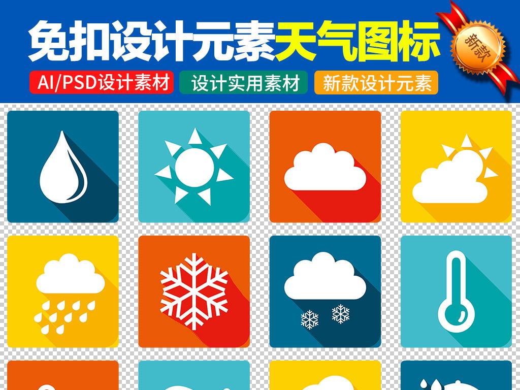 卡通矢量天气预报图标标志设计素材