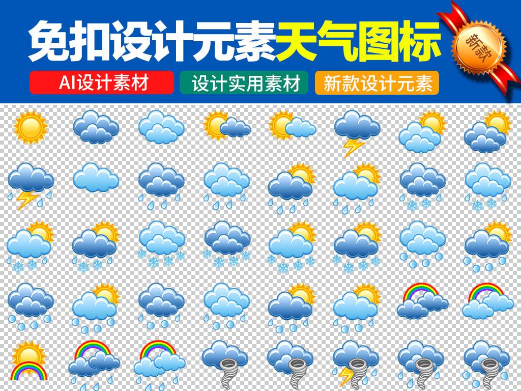 I矢量素材卡通天气气象预报图标标志素材图片下载ai素材 图标