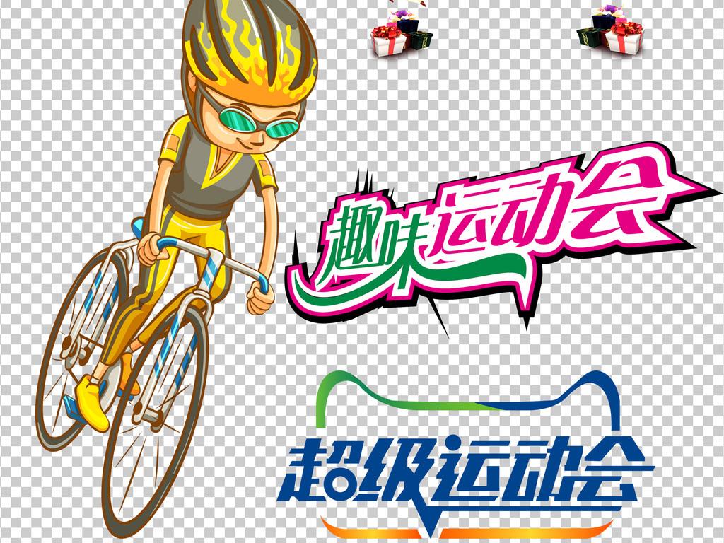 艺术字 艺术字设计 中文艺术字设计 > 天猫运动会logo字体超级运动会p图片