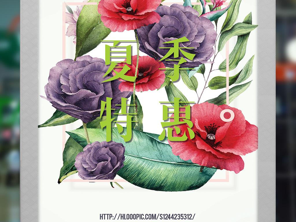 淡雅文艺手绘水彩现代简约夏季促销活动海报