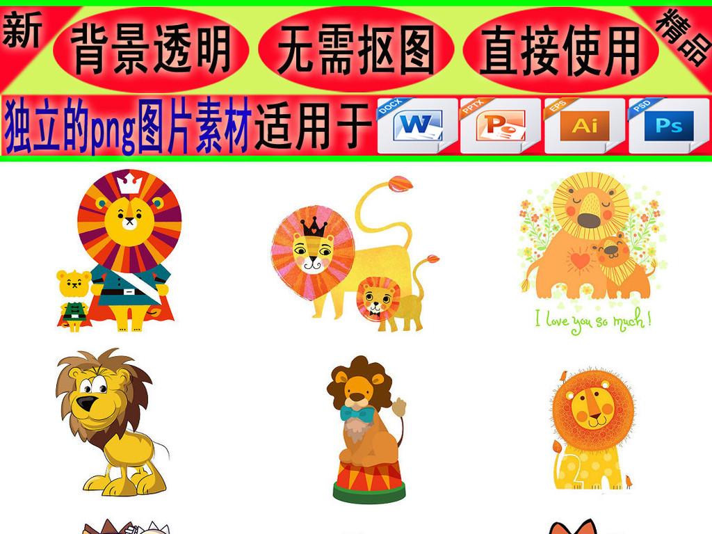 卡通简笔画图片png卡通动物小动物石狮子舞狮子海底动物卡通动物狮子