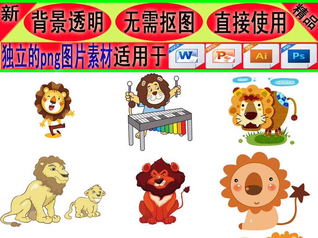 可爱卡通狮子图片素材png系列3