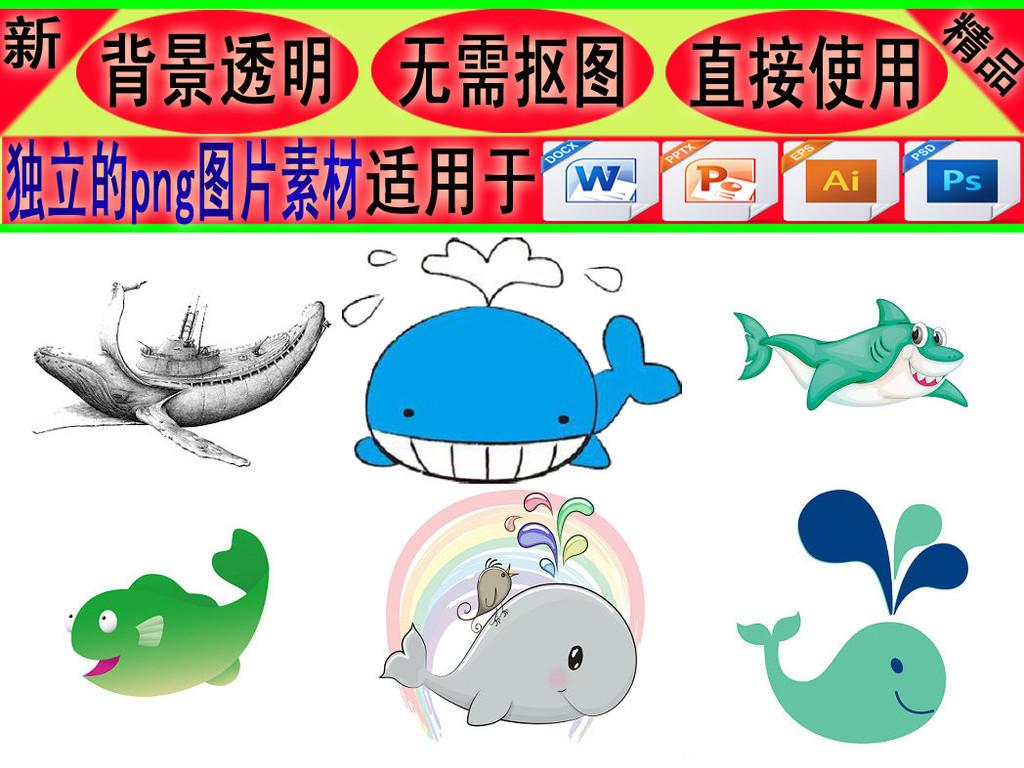可爱卡通小动物鲨鱼大鱼吃小鱼png素材2图片_模板下载