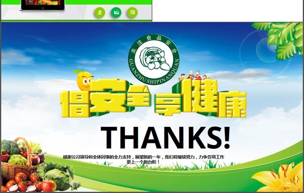 绿色食品安全培训讲座ppt模板图片