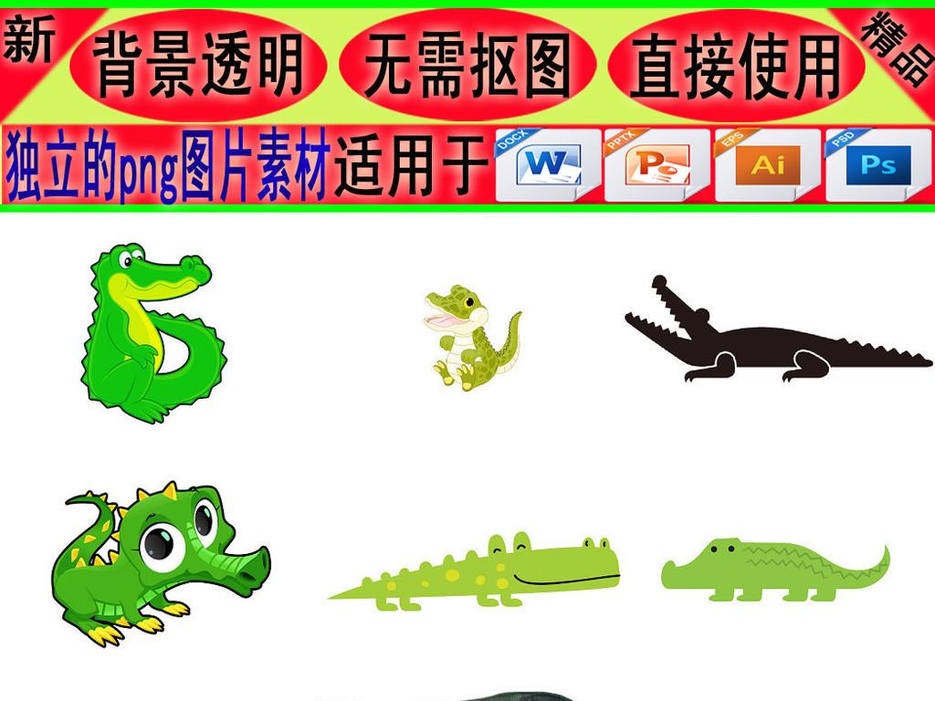 卡通动物png鳄鱼素材图片1