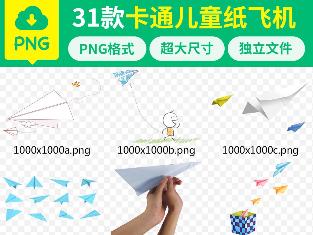 纸飞机童趣海报png素材 位图, rgb格式高清大图,使用软件为 photoshop