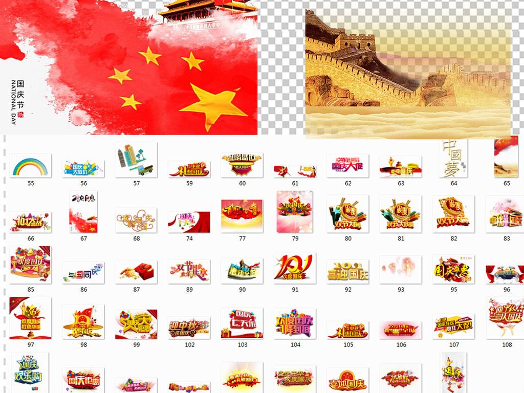 png)喜迎国庆国庆节艺术字                                  迎中秋图片