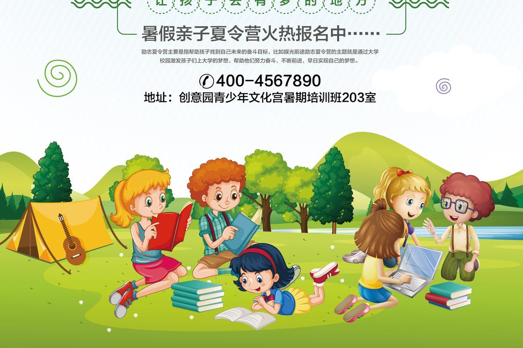 手绘卡通夏令营暑假亲子活动矢量创意海报