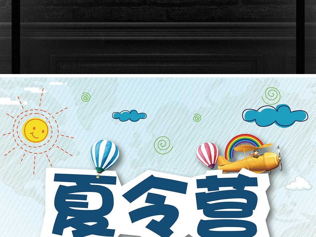 手绘卡通夏令营暑假亲子活动矢量创意海报素材下载,作品模板源文件