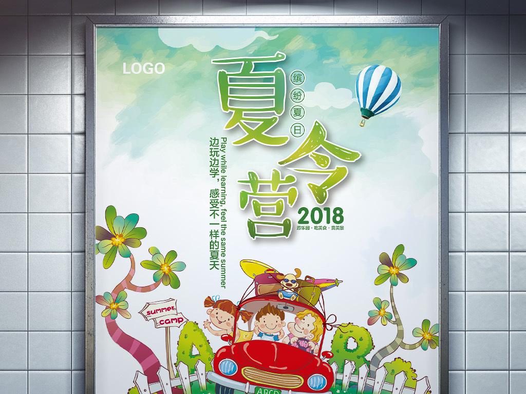 手绘卡通暑假夏令营亲子活动矢量创意海报