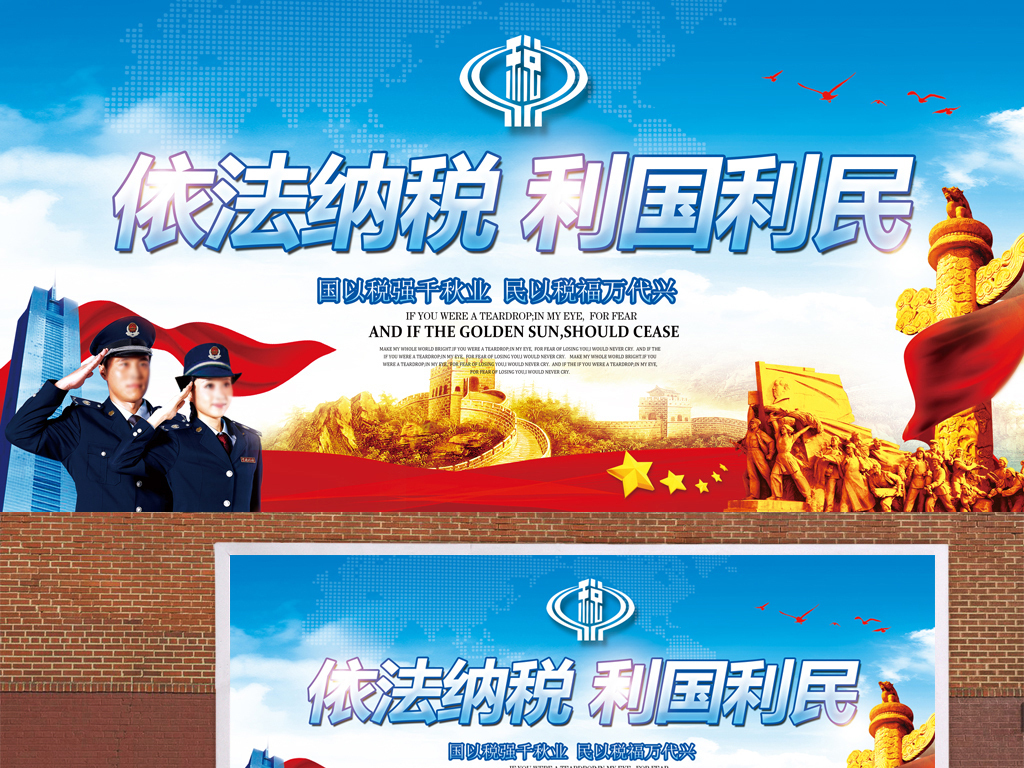 依法纳税税务局宣传海报
