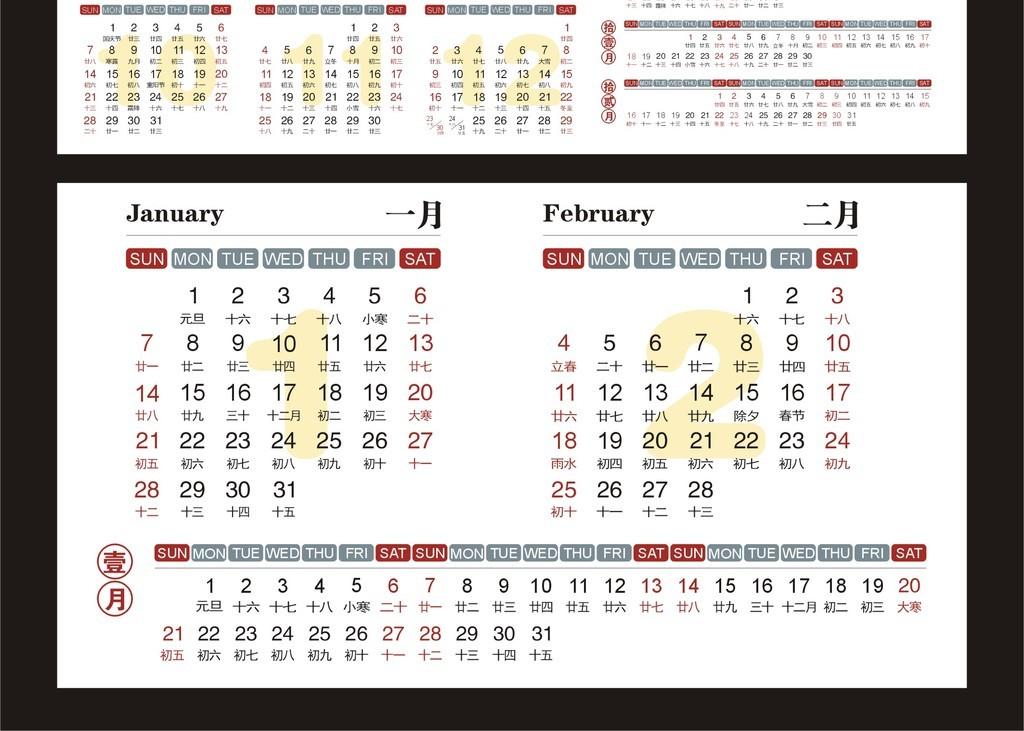 2018年日历狗年日历挂历商务日历打印版日历