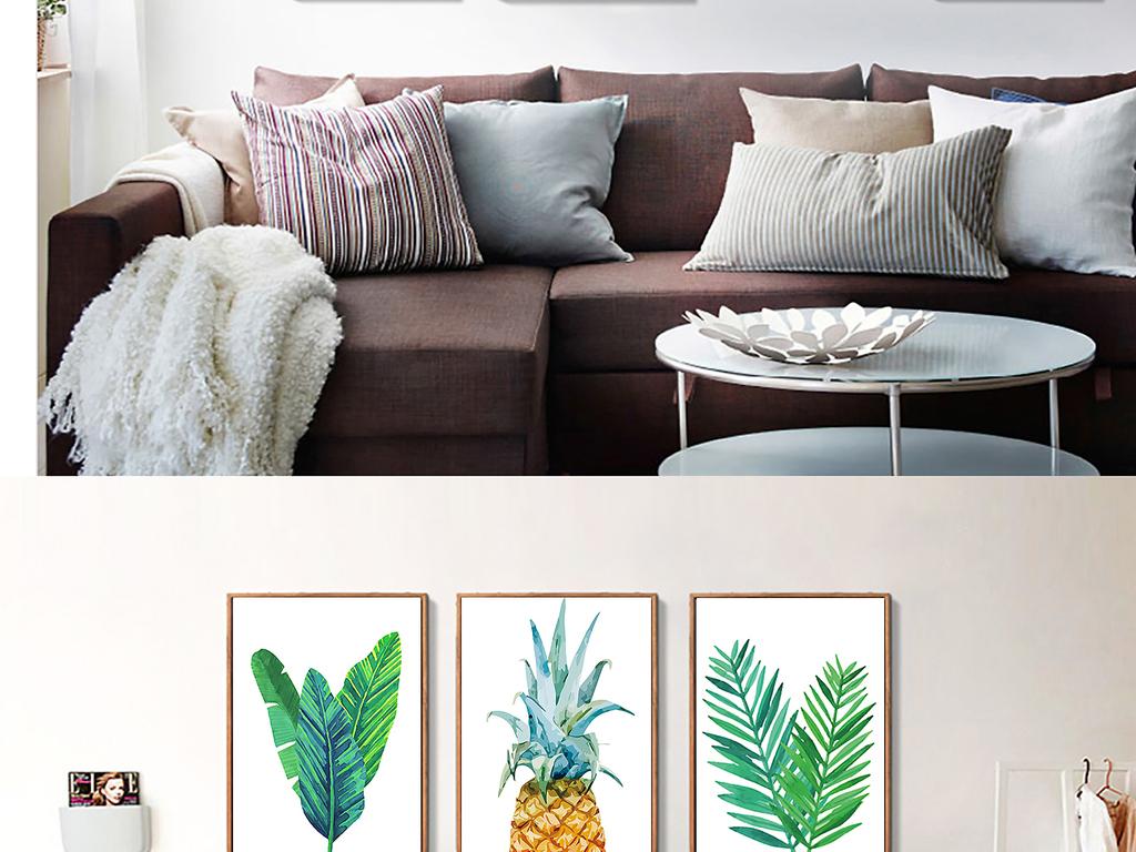北欧小清新水彩植物菠萝装饰画无框画五联画