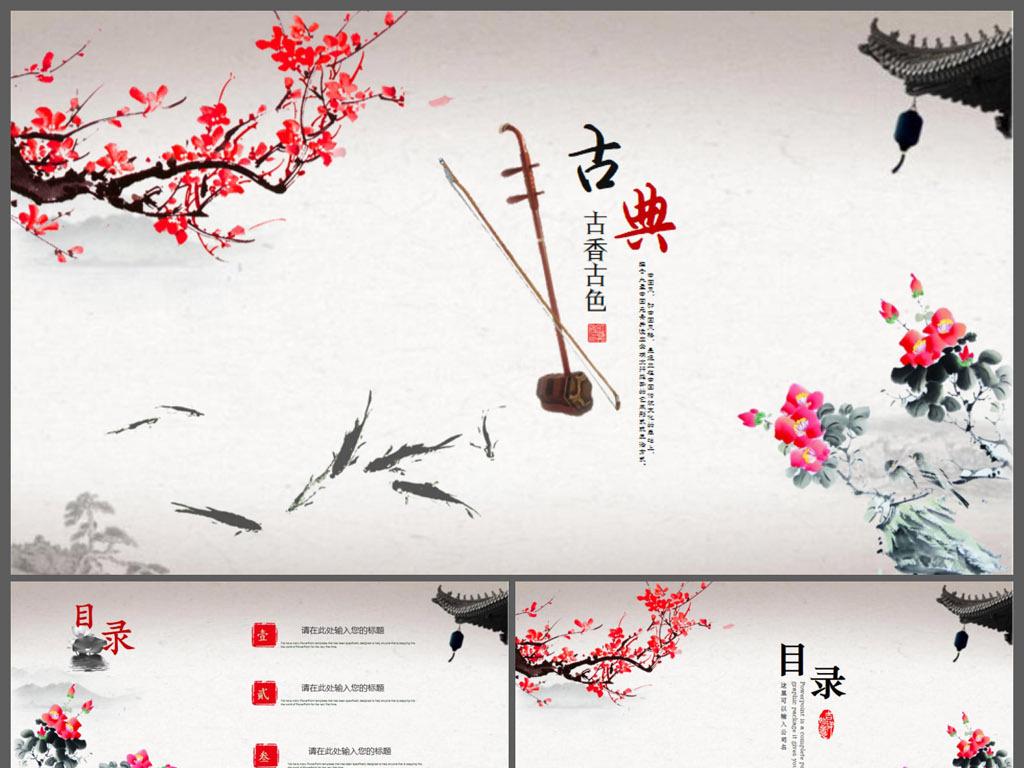 古典古韵水墨中国风报告ppt模板图片