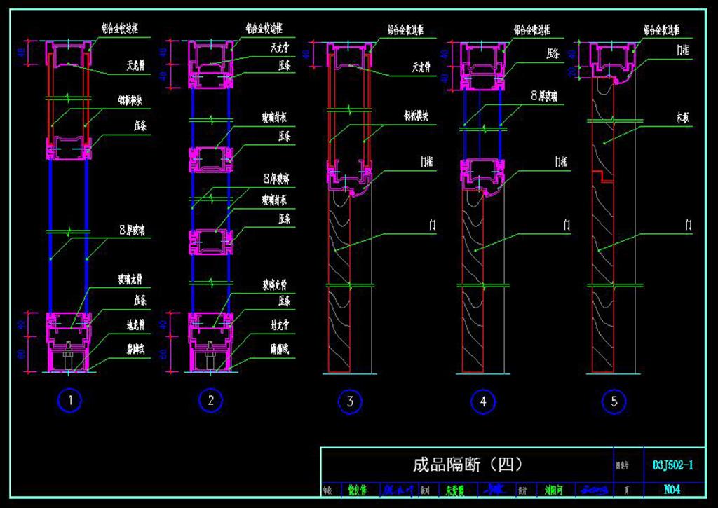 CAD成品隔断节点大样图剖面图施工图建筑