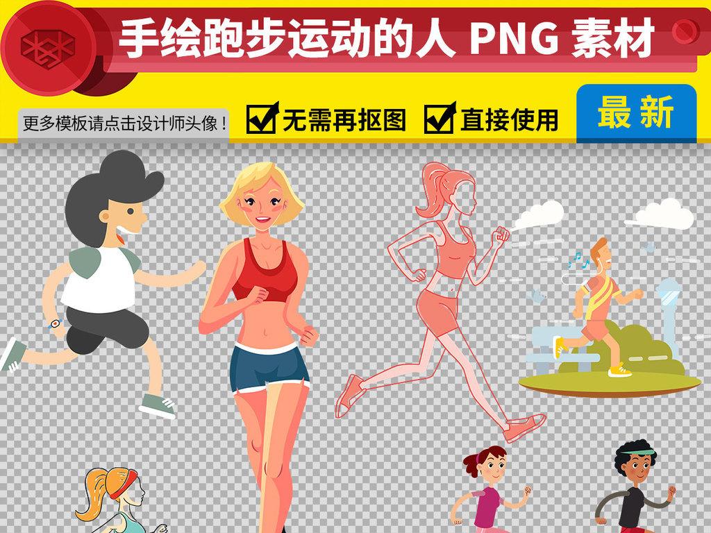 各种跑步者运动插图免抠png透明图层素材