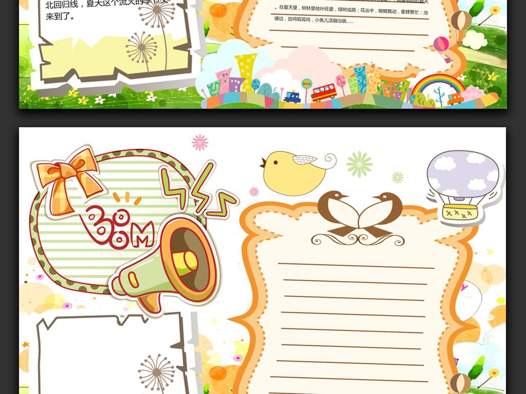 边框学生儿童手绘板报画报假期