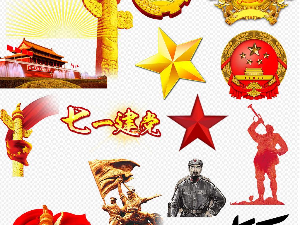 中国天安门国旗国徽党徽人民大会堂背景素材