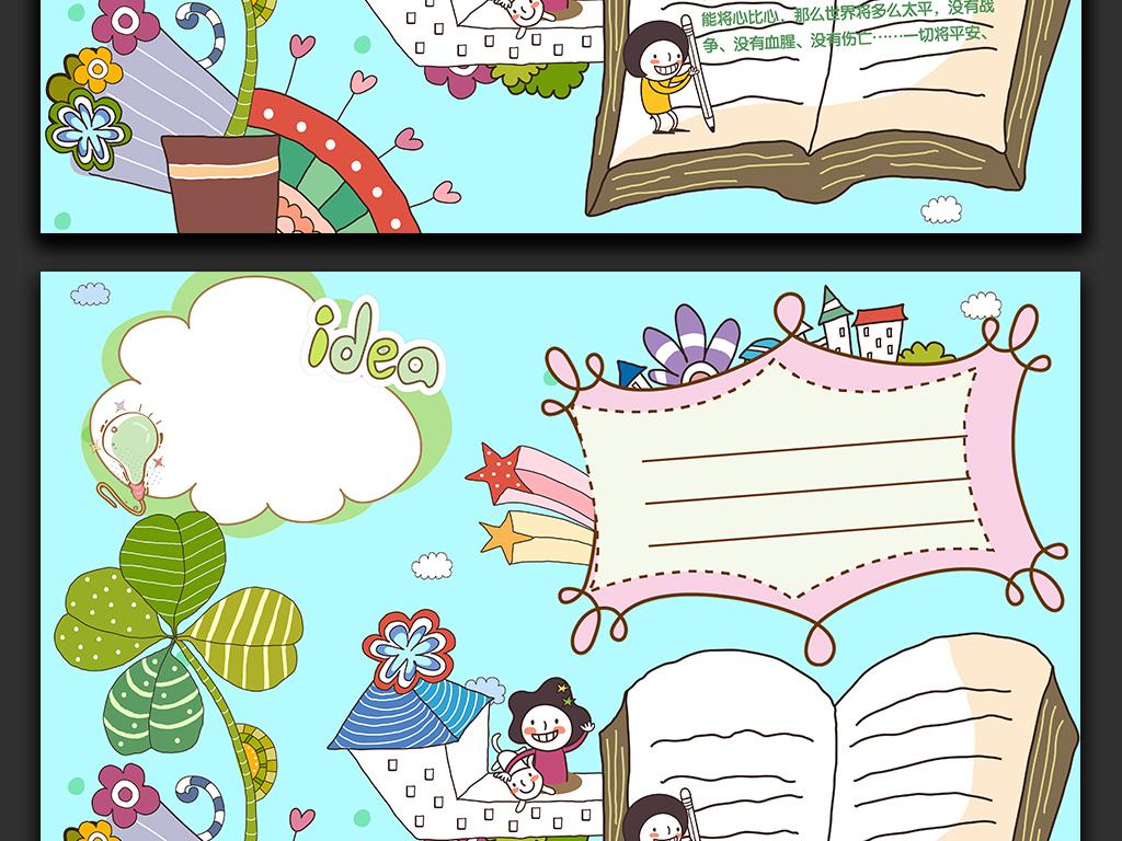 小学生儿童读书后感知识手抄小画报