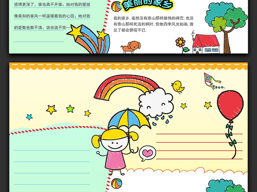 乐暑期旅游手抄小画报图片下载psd素材 暑假旅游手抄报