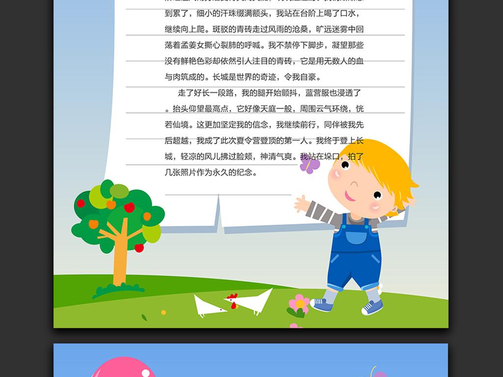 可爱小学生儿童假日手抄小画报图片下载docx素材 其他